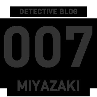 宮崎探偵007